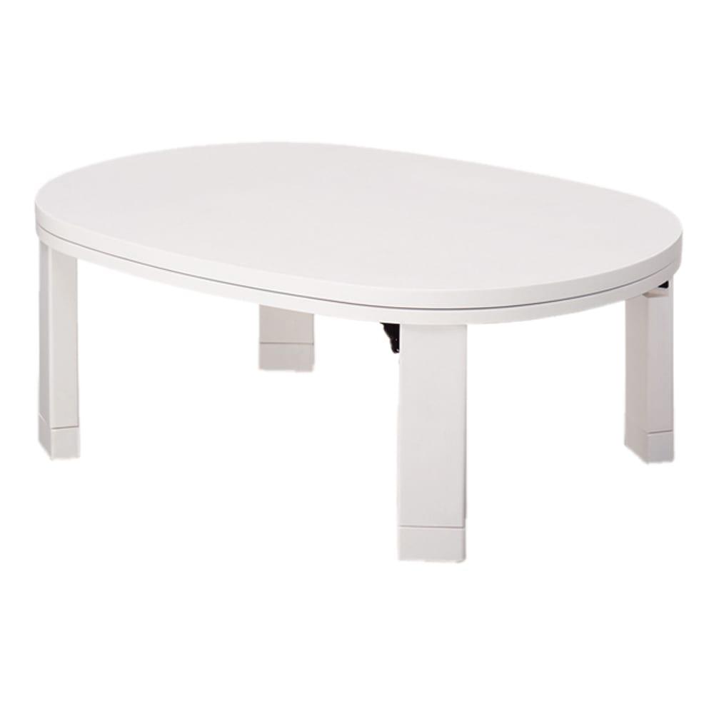 組立不要!ナラ天然木折れ脚まぁるいこたつテーブル(オーバル型) (ア)ホワイトウォッシュ ※写真はオーバル型(75×105cm)です。2~3名での利用に最適。