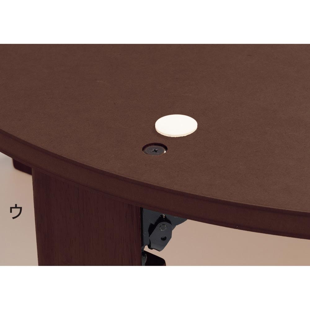 組立不要!ナラ天然木折れ脚まぁるいこたつテーブル(オーバル型) 天板がずれないようにズレ防止のフェルト付き。