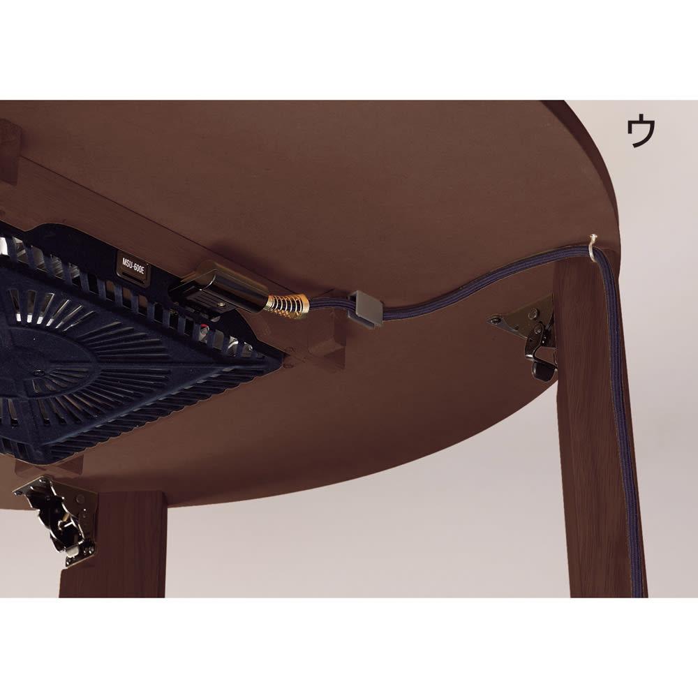 組立不要!ナラ天然木折れ脚まぁるいこたつテーブル(オーバル型) 天板裏にはコード逃がしのフックがあるので、足元でコードが絡むことはありません。