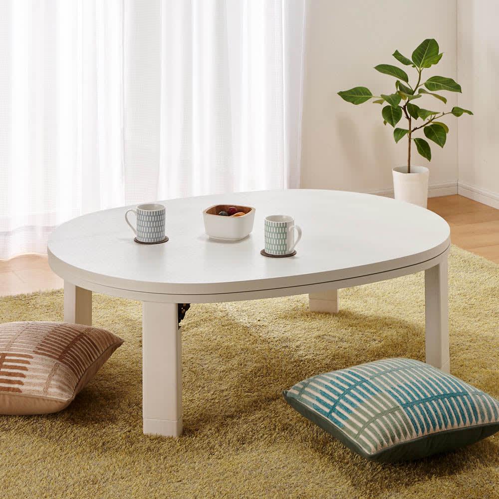 組立不要!ナラ天然木折れ脚まぁるいこたつテーブル(オーバル型) (ア)ホワイトウォッシュ