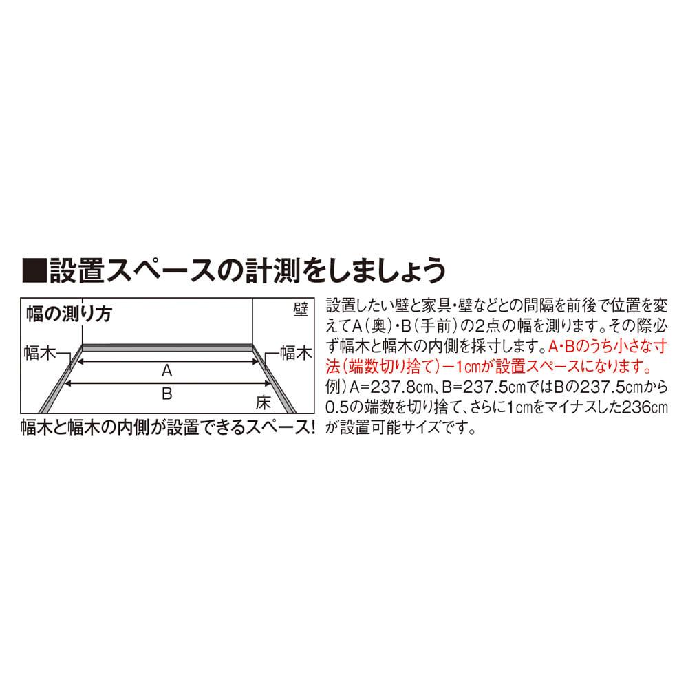 壁面いっぱいに収められるリビングカウンター収納シリーズ 下台 多機能ワゴンタイプ 幅60cm [パモウナ YA-62・YA-69W] まずは設置スペース(ご注文いただける天板サイズ)の計測をしましょう。 設置場所の巾木と巾木の内側を念のため手前と奥の2ヶ所図りましょう。