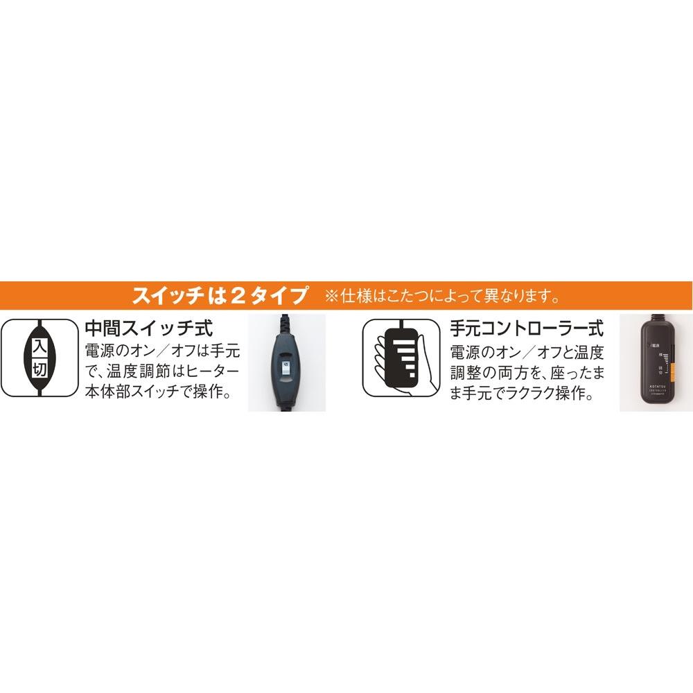【長方形】天然木ダイニングこたつテーブルシリーズ テーブル 幅120cm奥行70cm高さ65cm この商品は手元コントローラータイプです。
