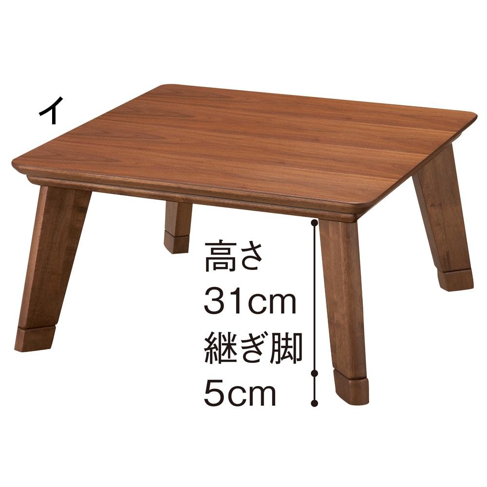 【1正方形】80×80cm 木の風合いで選べる平面パネルこたつテーブル 1~2名での使用に最適なサイズ。座椅子利用時は継ぎ脚をつけると高さがちょうどよくなります。ウォルナット素材です。