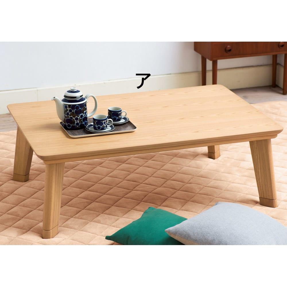 【2長方形・小】105×75cm 木の風合いで選べる平面パネルこたつテーブル オフシーズンはねじで天板を固定できるので、天板がずれず、コーヒーテーブルとしての本格的な利用が可能です。