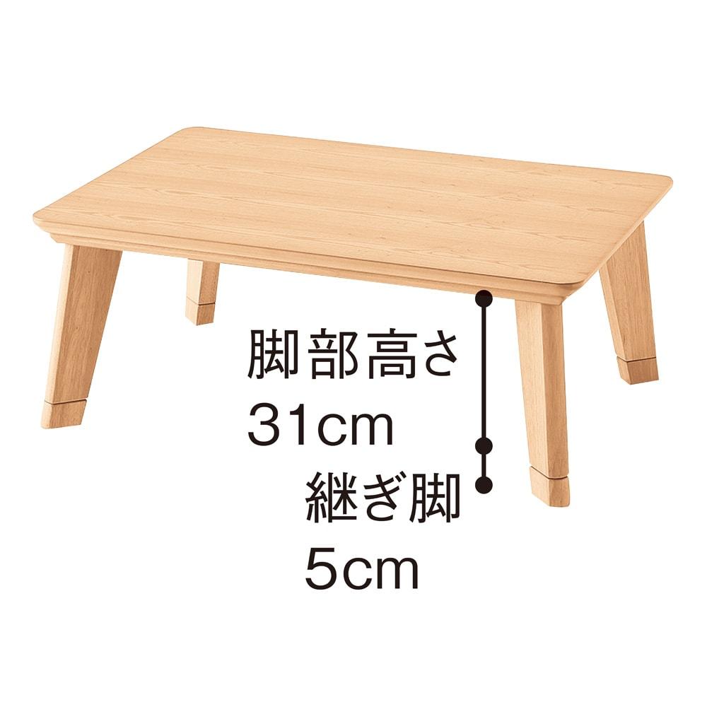 【3長方形】120×80cm 木の風合いで選べる平面パネルこたつテーブル (ア)ナチュラル