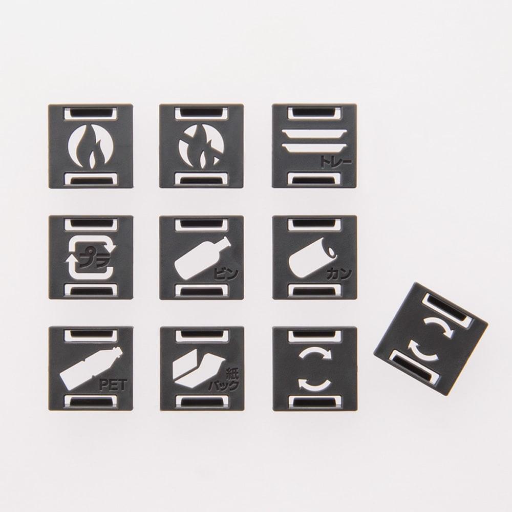 分別ダストボックス 15L×1段+25L×1段(高さ85cm) ゴミの種類を表す取り外し可能な9種類(10個)の分別タグ付き。インテリアを邪魔しないデザインがうれしい。