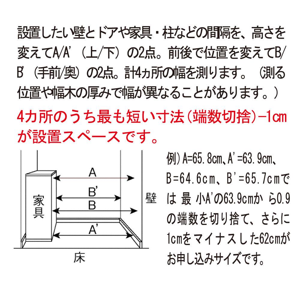 幅サイズオーダー 固定棚ゼロのフリーシェルフ 突っ張り大 幅60~90奥行19高さ242.7~251.7(本体234)cm 設置場所の幅の測り方