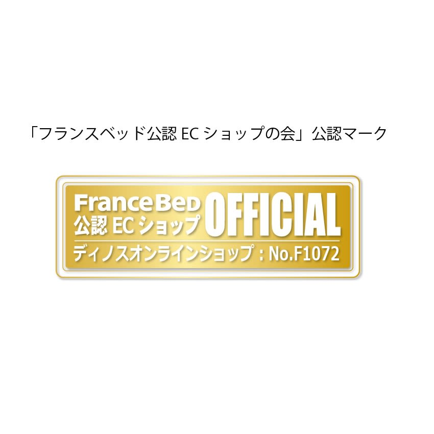 フランスベッド×東洋紡 リハテックハイブリッドマットレス セミダブル