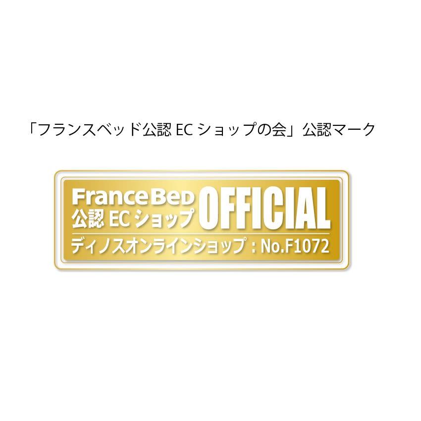 FranceBed/フランスベッド 二段棚付きレッグスベッド 羊毛入りマルチラススーパースプリングマットレス付き