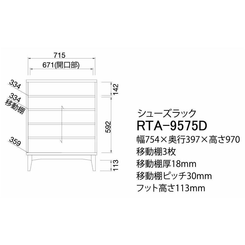 レトロア シューズラック RTA-9575D