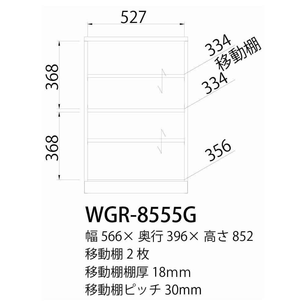 キャビネット 和暮 WGR-8555G