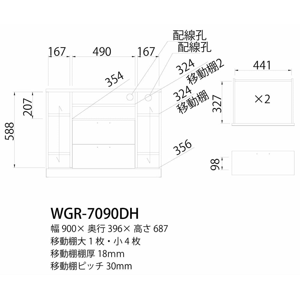 ミドルボード 和暮 WGR-7090DH