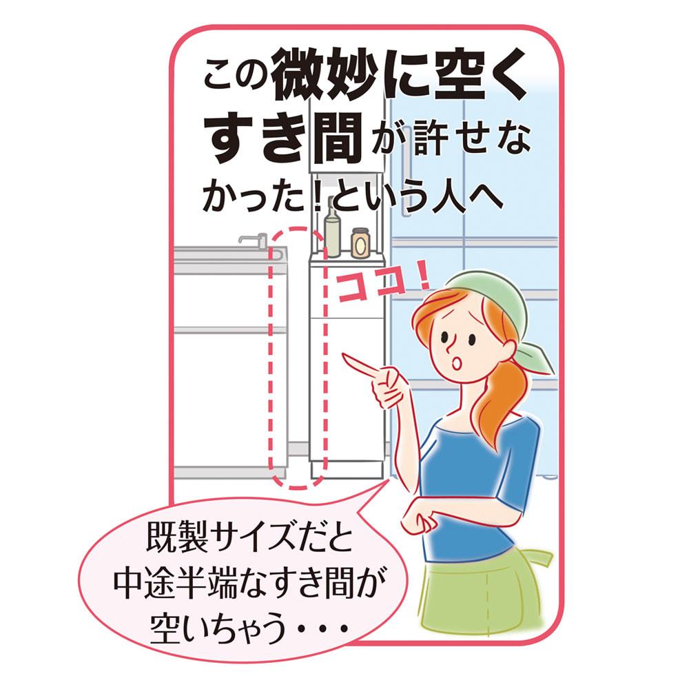 1cmピッチで幅が選べるキッチンすき間収納庫 ロータイプ高さ85cm 引き出しタイプ 【幅15~29cm】