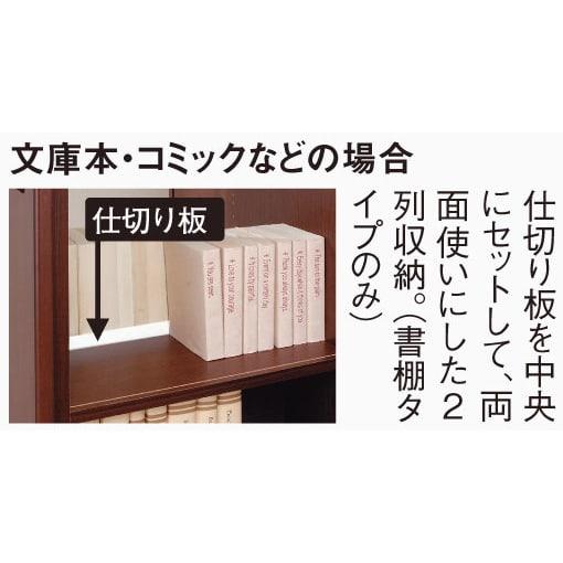 本格派 スライド収納書棚 幅広2列+幅狭1列 幅98cm 仕切り板の説明(2)…板を中央にセットすれば仕切りとなり、両面使いの2列収納も可能です。