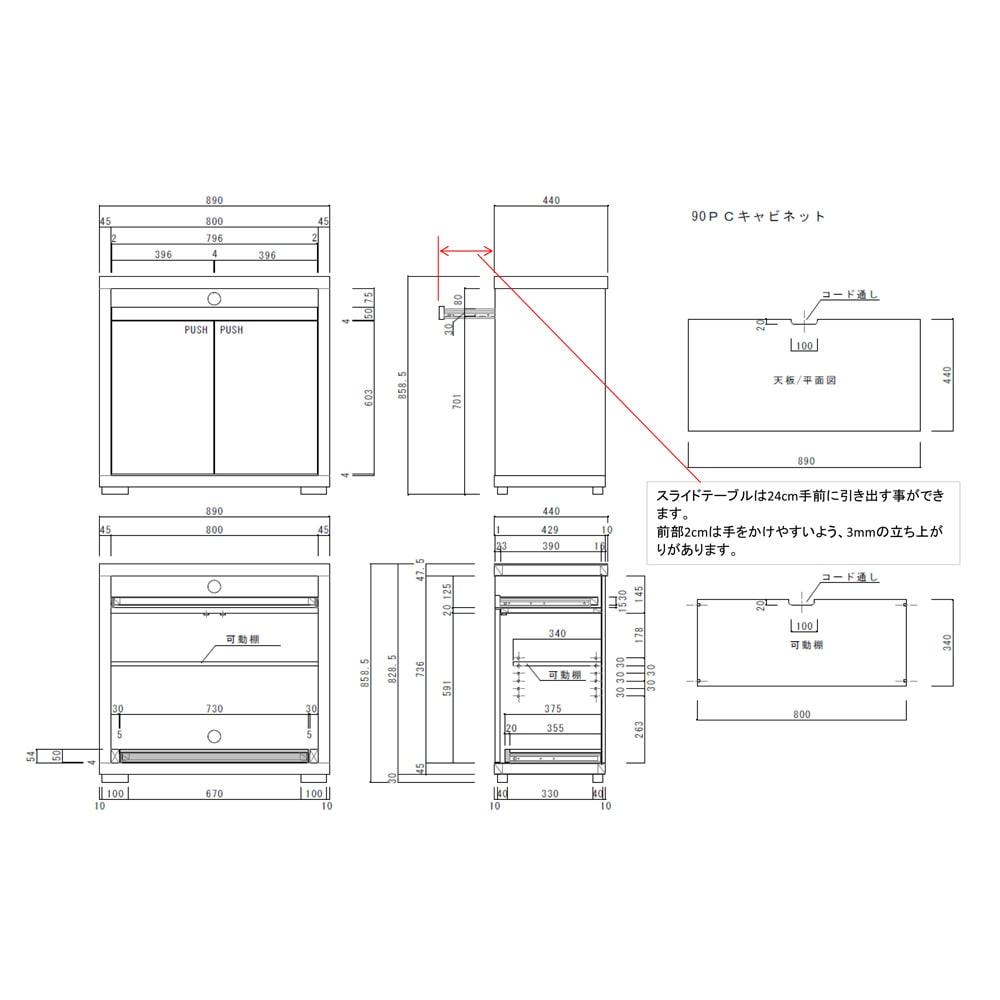 Aterre(アテール) PCデスクシリーズ パソコンデスク 幅89.5cm 内寸図(cm)