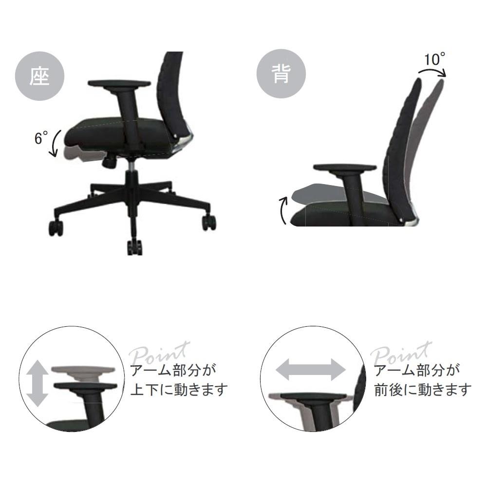 身体にやさしいワーキングチェア 座部の前傾、背と座のロッキング、肘の上下前後の微調整で、働きやすい姿勢がキープできます。