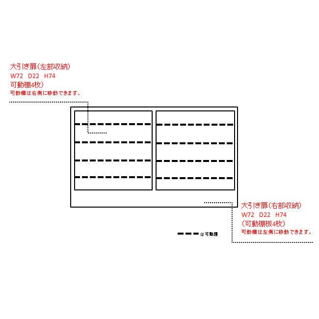 ルーバーカウンター下引き戸収納庫 引き戸・幅150cm 内寸図(単位:cm)