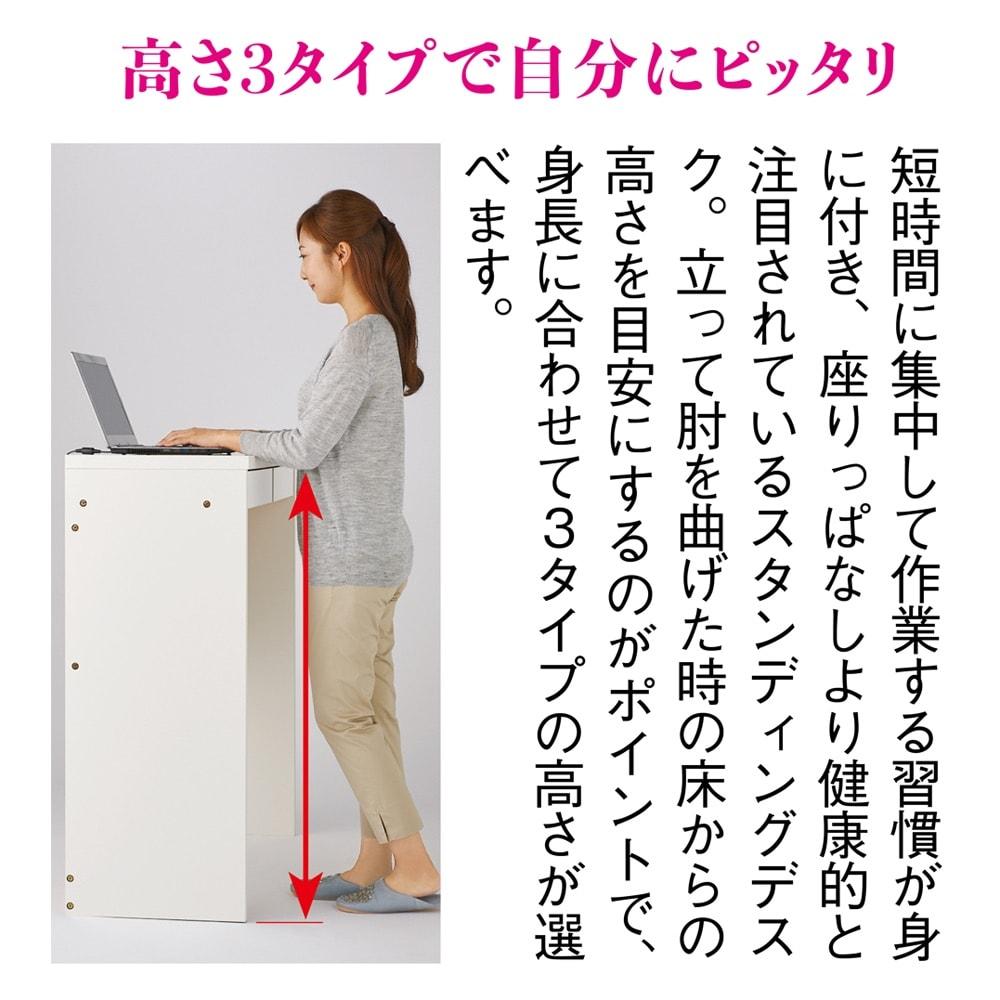 高さが選べるスタンディングデスク 幅120cm高さ90cm 【ポイント!】立ったままササッと作業できるスタンディングデスクで、作業効率化と健康促進を目指しましょう!高さ3タイプで自分の身長に合った高さを見つけられます。