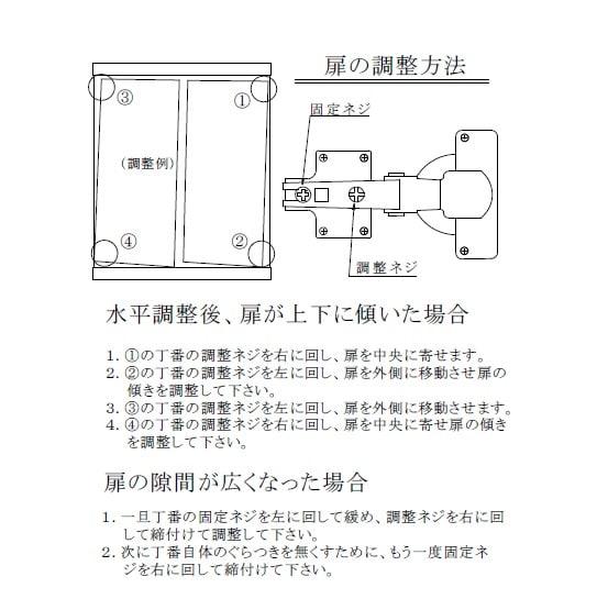 ダイニングテーブルから見やすいハイタイプテレビシリーズ  薄型キャビネット3枚扉  幅89.5cm 扉調整方法