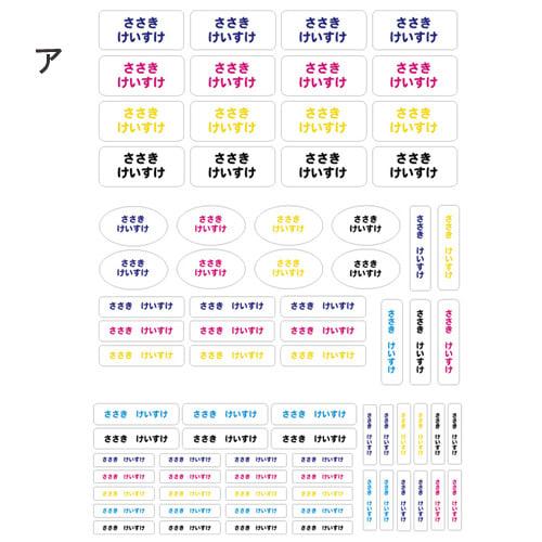 カラフルアイロンお名前シール2点セット (クリアタイプ・濃色地用各1シート/計152ピース) ア:ビビット(クリアタイプ)実物は文字が反転します