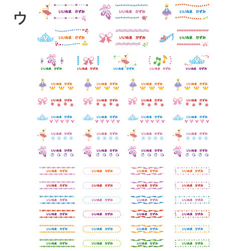 お名前シール/刺繍タイプ2点セット(アイロンシール/計131ピース) ウ:バレエ(フェミニンなリボンやティアラなど)