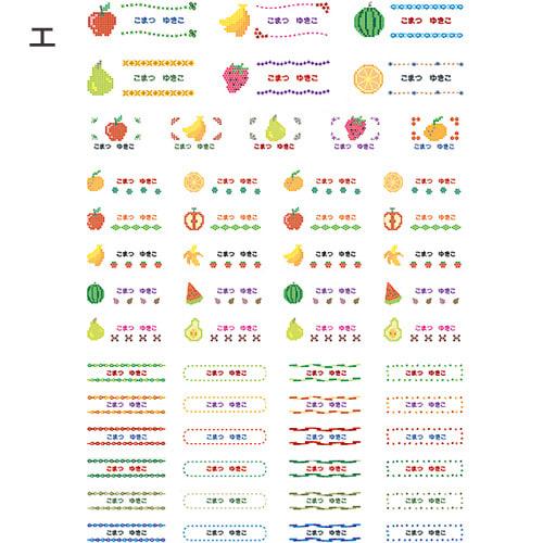 お名前シール/刺繍タイプ2点セット(アイロンシール/計131ピース) エ:くだもの(カラフルなりんごやバナナなど)