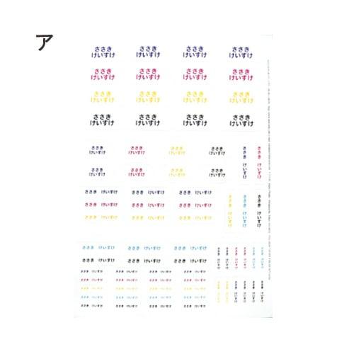 お名前シール/カラフルネーム2点セット(おどうぐシール)(計152ピース) ア:ビビット(透明)