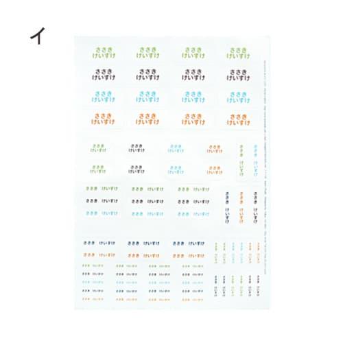 お名前シール/カラフルネーム2点セット(おどうぐシール)(計152ピース) イ:テンダー(ホワイト)