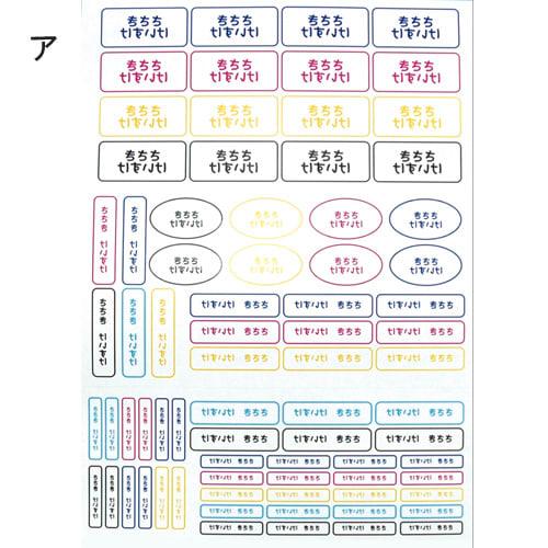 お名前シール/カラフルアイロンシール&おどうぐシールお得な4点セット(計304ピース) ア:ビビット(アイロン・クリア)アイロンクリアのみ文字が反転します