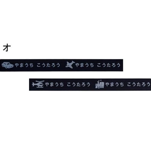 ブラックアイロンテープ (名前のみ/170ピース・ワンポイント付き/計148ピース)