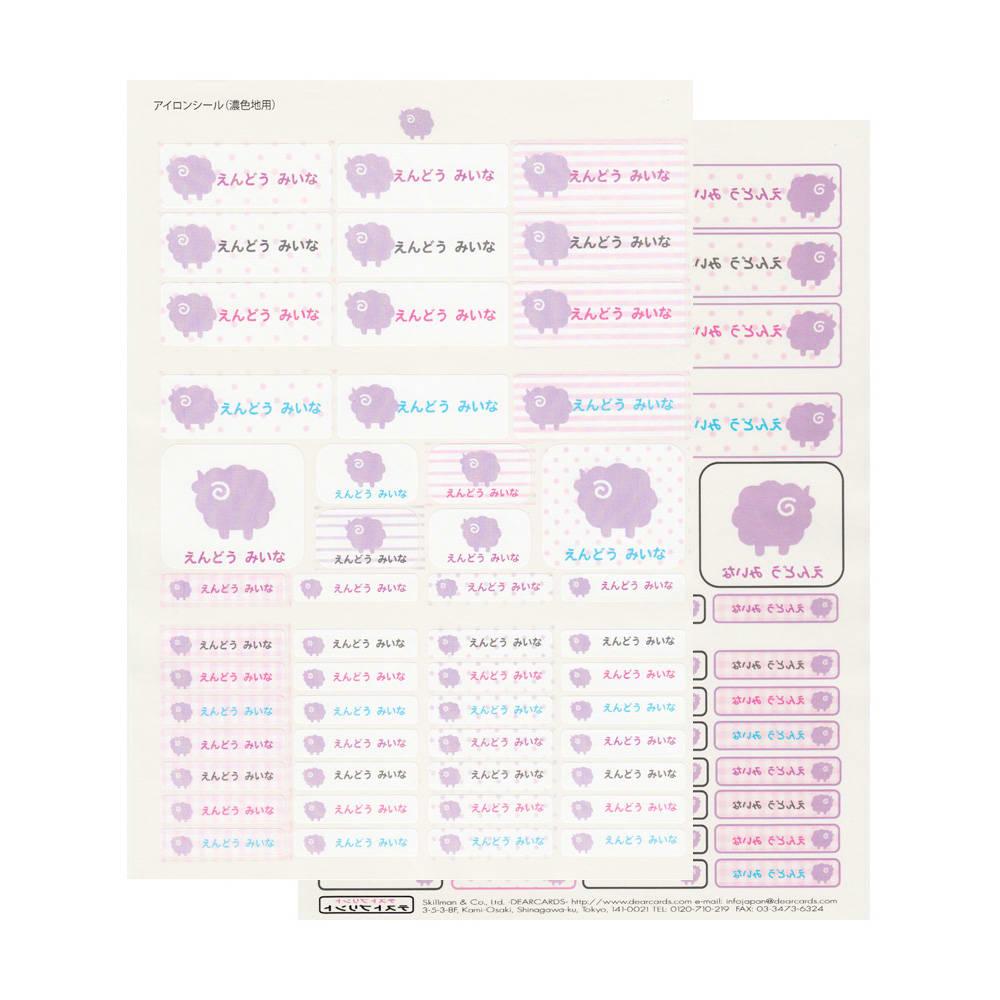 シンプルマーク付き アイロンシール2点セット(クリアタイプ/計50ピース&濃色地用計/50ピース)お名前シール (ア)ひつじ