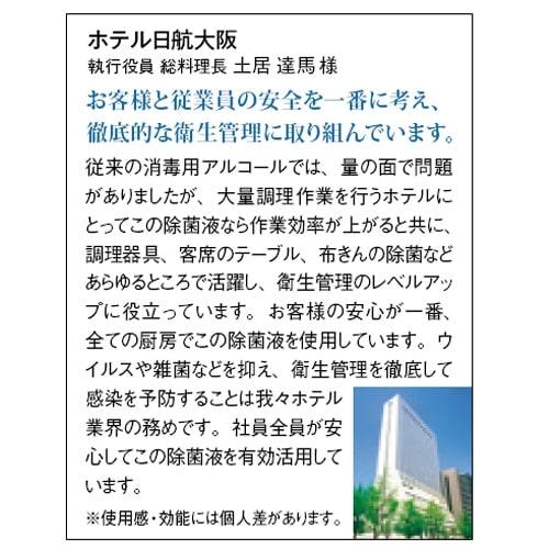 「グッバイ菌グ」 4L本体のみ 【業務用除菌剤】
