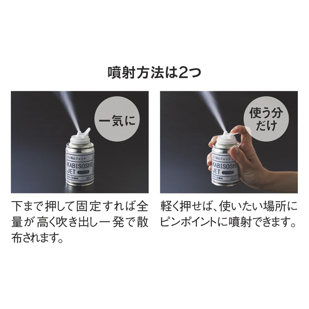 カビ阻止ジェット バスルーム用4本セット 噴射方法が選べるスプレー缶を採用。いっきにケアか、ピンポイントでケアかが選べます。
