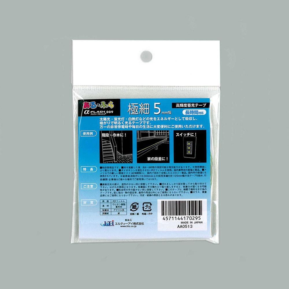 高輝度蓄光テープセット AF0501T(5mm×1m巻) パッケージ裏