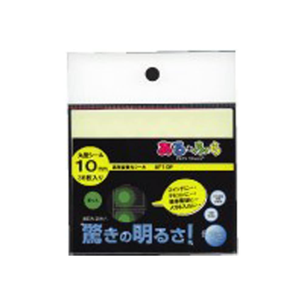 高輝度蓄光テープセット 丸形シール10mm(36個入) パッケージ表