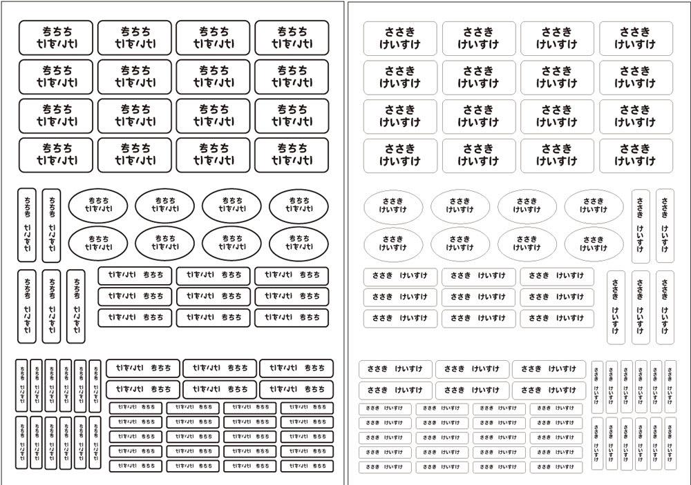 【ネームオーダー】アイロンシールブラック&ホワイト(クリアタイプ/計76ピース)&撥水シール(撥水加工/計76ピース)