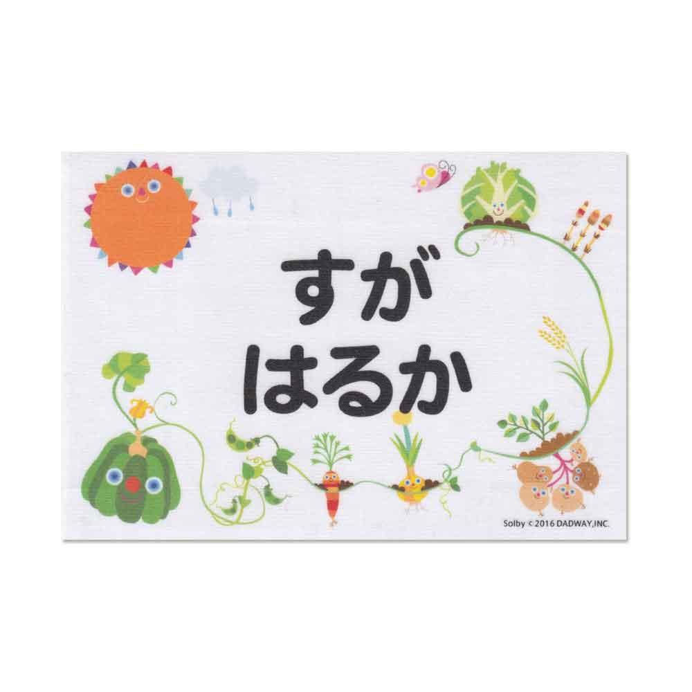 【ネームオーダー】お昼寝お布団用お名前シール ソルビィ6枚 (ア)ホクホクバタケ