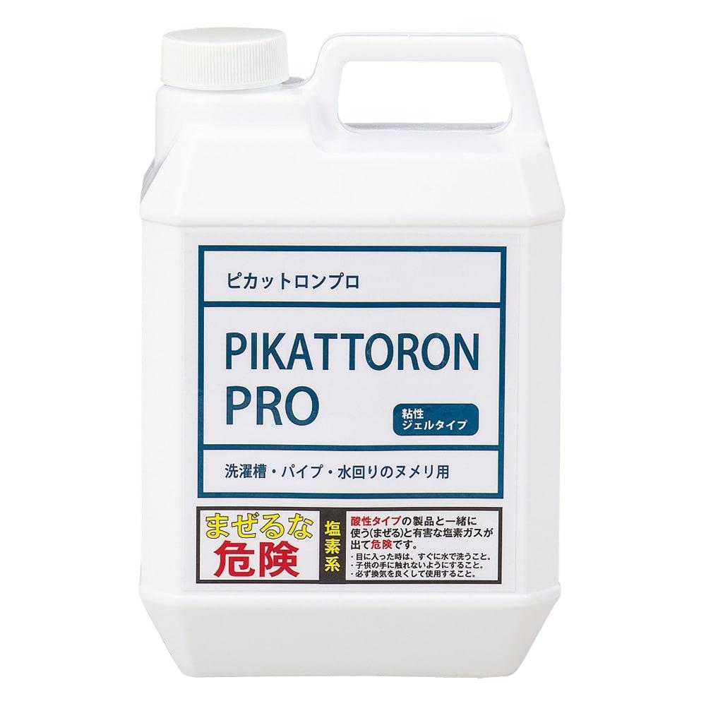 業務用 強力パイプ洗浄剤「ピカットロンプロ」(ホワイトラベル) 1本(2L)