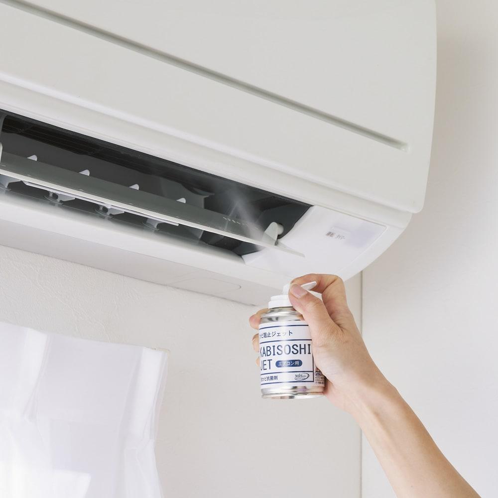カビ阻止ジェットセット(エアコン用2本・バスルーム用2本) エアコンを使い始める今の時期。動かす前にまず「カビ阻止ジェット」で対策を!