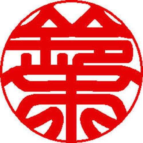 黒水牛 銀行印 書体は、縁起がよいと言われる 「八方篆書体」