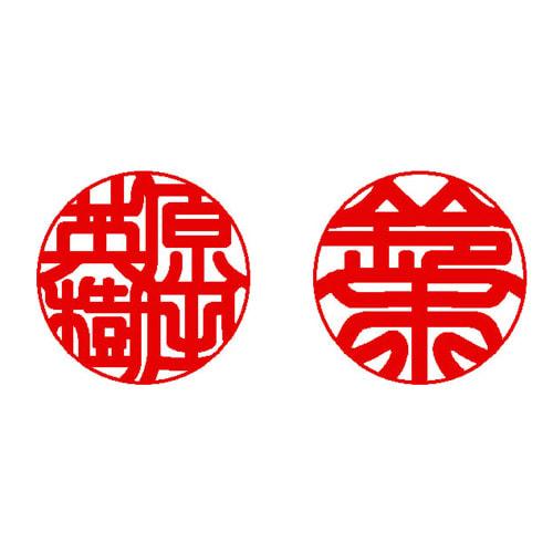 色が選べるメタクリル印鑑・同色3本セット(実印・銀行印・認印) 書体は、縁起がよいと言われる 「八方篆書体」