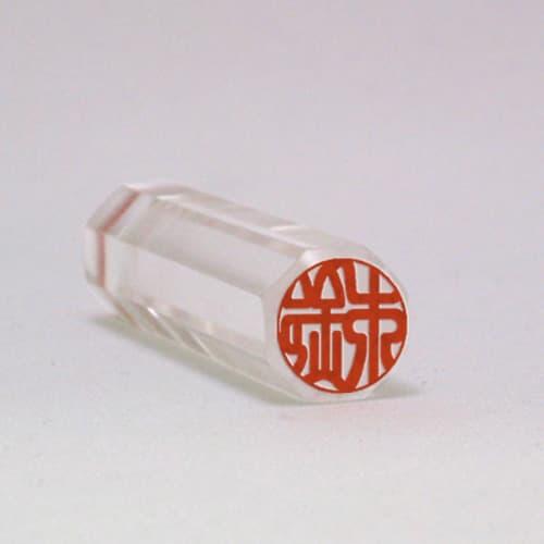 アクリル八角印鑑 銀行印 ケース付き【開運・ラッキーアイテム】 高級感のあるアクリルを使用しました。