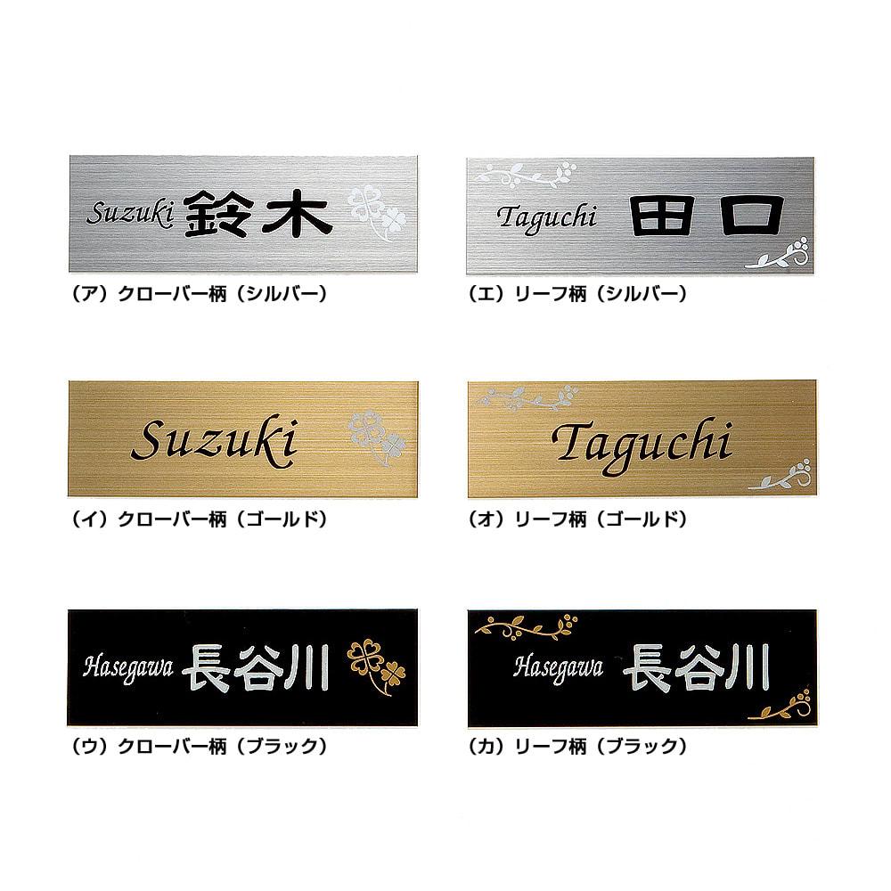 ステンレスプレート表札 マンションタイプ 2柄3色の計6種類から、お選びいただけます。シンプルでどんな場所にも馴染むデザインです。