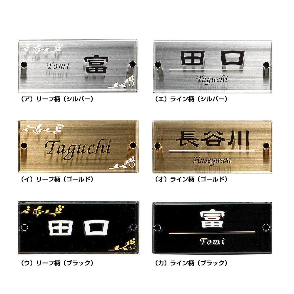 アクリル&ステンレス表札 戸建タイプ(21×9.5cm) 2柄3色の計6種類から、お選びいただけます。