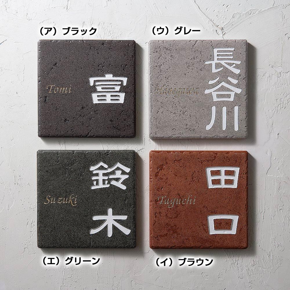 イタリアンタイル表札 4種類から、お選びいただけます。