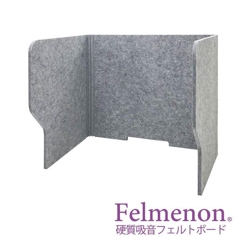 フェルメノン 高密度吸音フェルト製 デスクパーテーション 幅60cm(コンパクトサイズ)