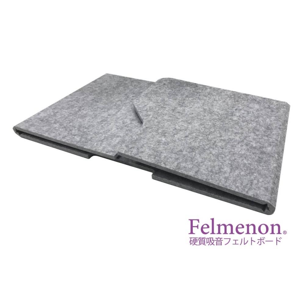 フェルメノン 高密度吸音フェルト製 デスクパーテーション 折りたたみ時:幅80cm(スタンダードサイズ)