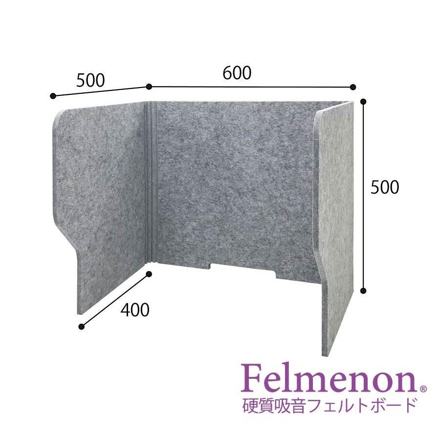 フェルメノン 高密度吸音フェルト製 デスクパーテーション 詳細図:幅60cm(コンパクトサイズ)