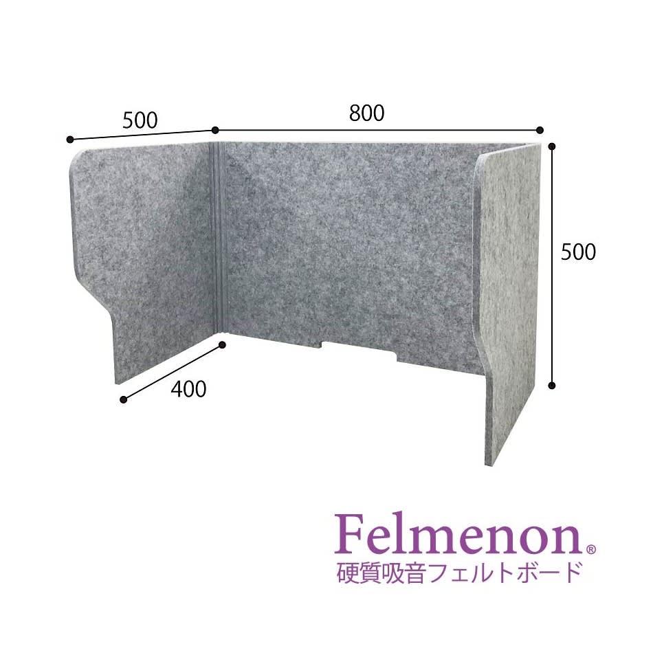 フェルメノン 高密度吸音フェルト製 デスクパーテーション 詳細図:幅80cm(スタンダードサイズ)