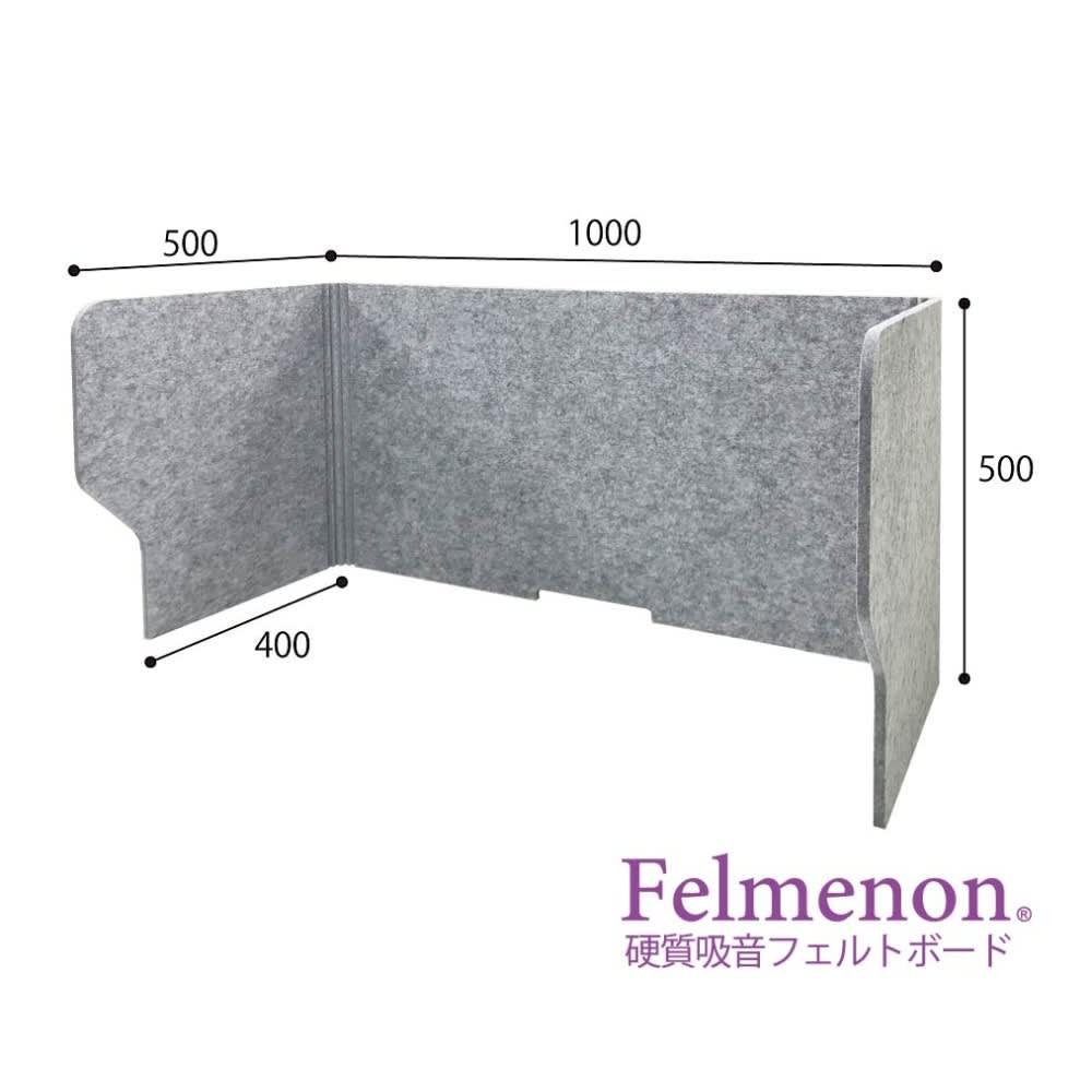 フェルメノン 高密度吸音フェルト製 デスクパーテーション 詳細図:幅100cm(ワイドサイズ)